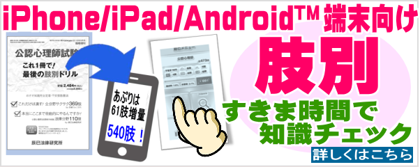 iPhone/iPad/Android™端末向け肢別